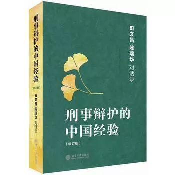 《刑事辩护的中国经验》书评|法纳刑辩