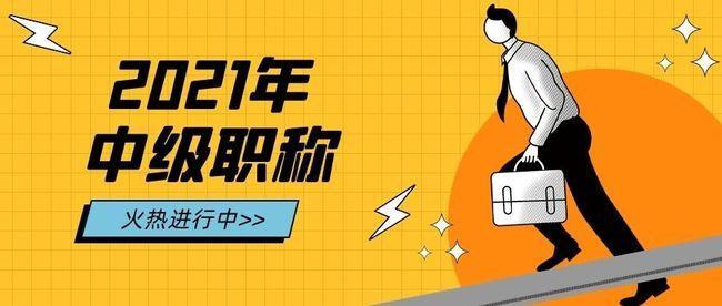 2021年四川省中级工程师职称评审时间流程