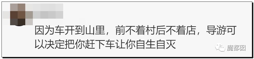 """震怒全网!云南导游骂游客""""你孩子没死就得购物""""引发爆议!8"""