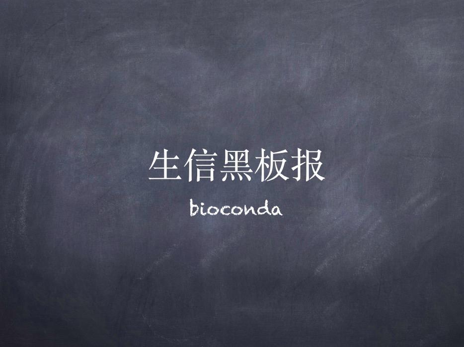 生信黑板报之bioconda
