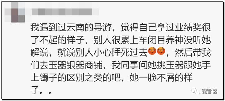 """震怒全网!云南导游骂游客""""你孩子没死就得购物""""引发爆议!23"""