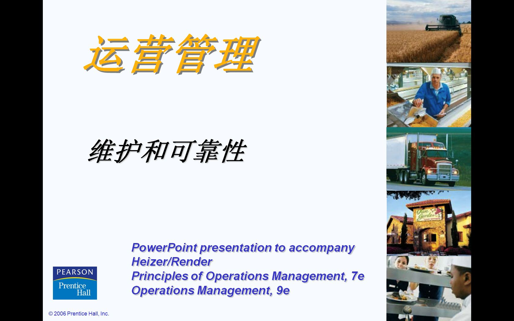 Operations Management-Maintenance and Reliability 运营管理-维护和可靠性(上)