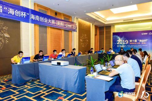 """2019第十届""""海创杯""""海南创业大赛(复赛)评审正在进行中"""