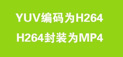 YUV编码为H264 H264封装为MP4 - 知乎