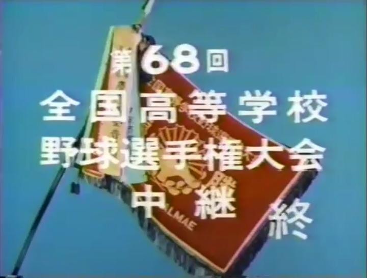 80年代的甲子园(下)
