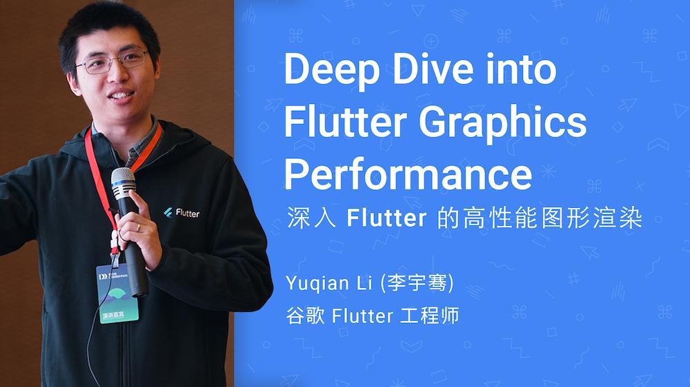 深入了解 Flutter 的高性能图形渲染 | Flutter 团队工程师中文演讲