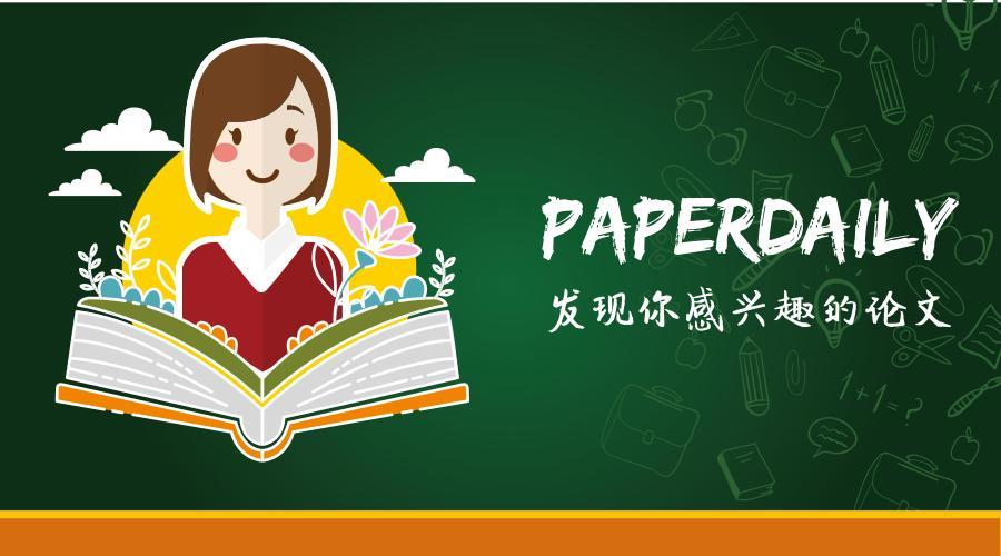 深到骨子里的自律,是每周坚持刷几篇最新论文 | PaperDaily #10