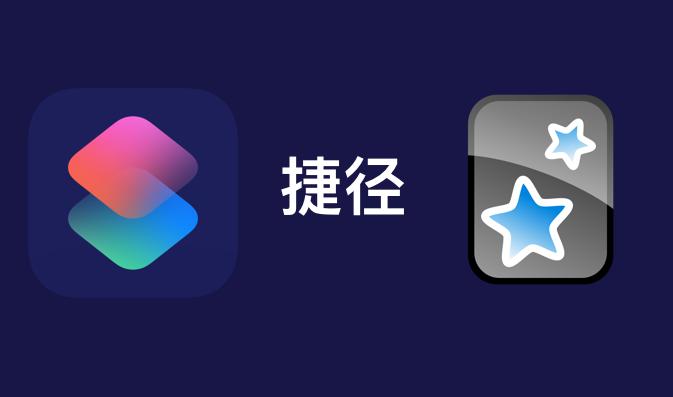 用原文背单词:iOS划词助手(捷径)